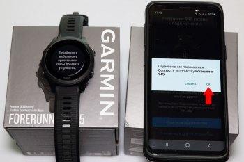 Шаг 3 - подключение часов Garmin к телефону по Bluetooth