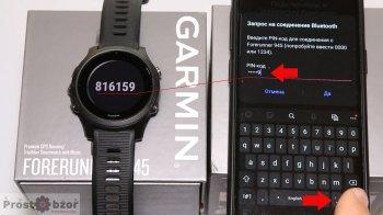 Шаг 4 - подключение часов Garmin к телефону по Bluetooth