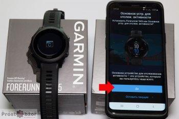 Шаг 5 - подключение часов Garmin к телефону по Bluetooth
