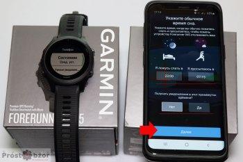 Шаг 7 - подключение часов Garmin к телефону по Bluetooth