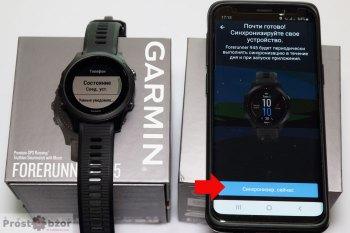 Шаг 9 - подключение часов Garmin к телефону по Bluetooth