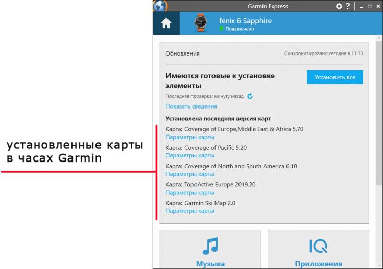 Список карт в часах Garmin через программу Garmin Express