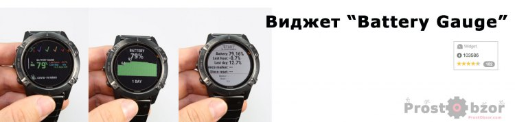 Внешний вид виджета  Battery gauge для часов Garmin