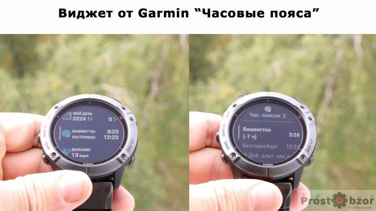Виджет Garmin  Часовые пояса