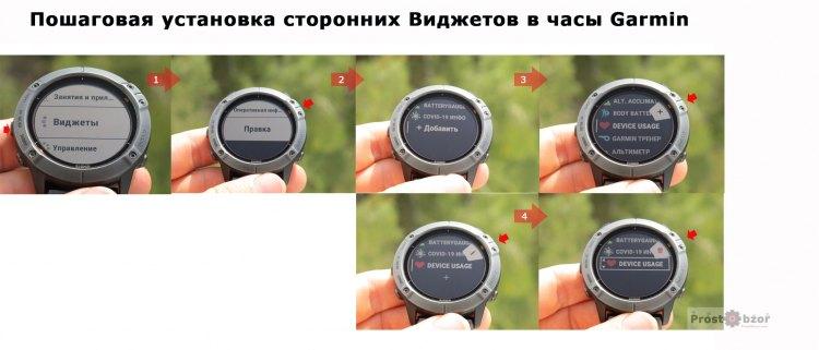 Как добавить  виджет в часы Garmin