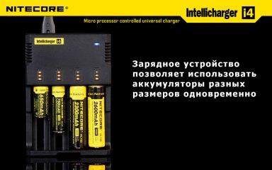 Используемые типы аккумуляторы для Nitecore Intellicharger