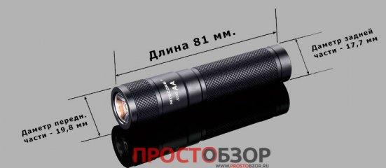 Размеры фонаря SENS AA