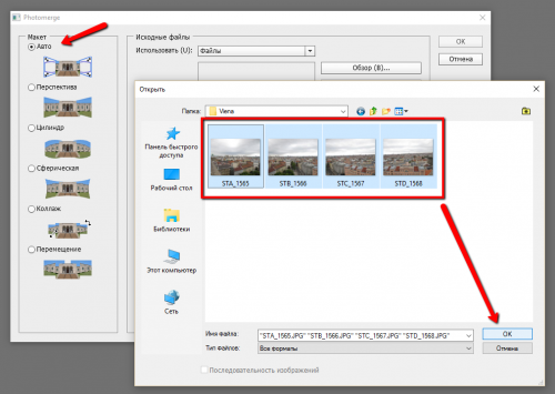 Как сделать панораму в Photoshop - выбор фото