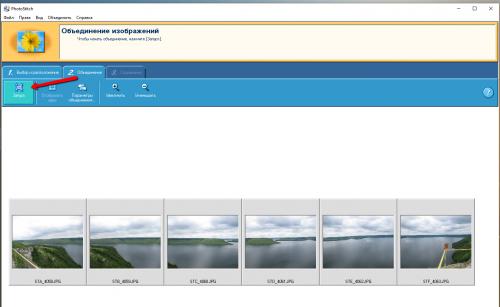 бесплатная программа для создания панорам - Canon PhotoStitch - совмещение фото