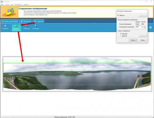 бесплатная программа для создания панорам - Canon PhotoStitch - обрезка панорамы