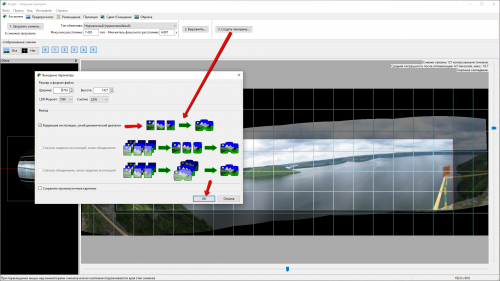 бесплатная программа для создания панорам - Hugin - выравнивание кадров