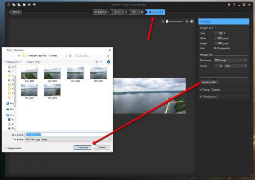 бесплатная программа для создания панорам - MS Image Composite Editor - сохранение панорамы