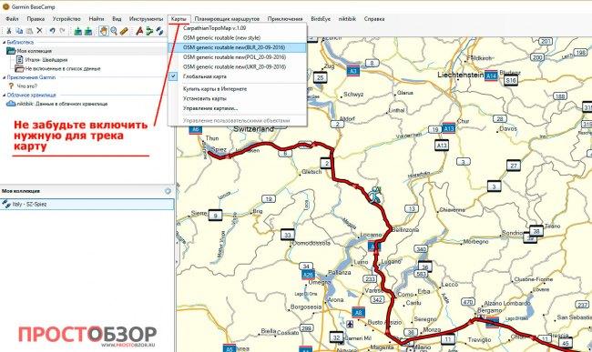 Подключение карты для трека в Garmin BaseCamp