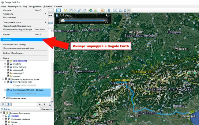 Импорт GPX файла в программе Google Earth