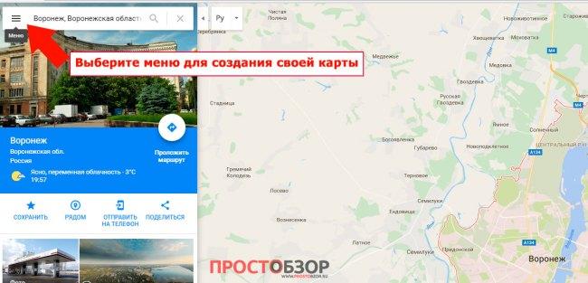 Как создать свою карту с импортируемым GPX треком - Google Map