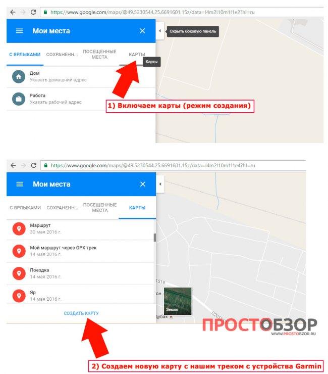 Добавление и создание своей карты на Google Map - шаг 2