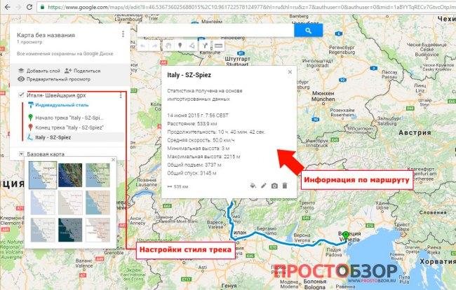 Добавление и создание своей карты на Google Map - шаг 4
