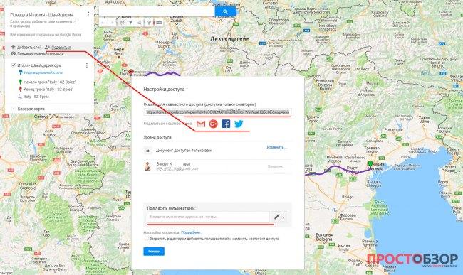 Добавление и создание своей карты на Google Map - шаг 4-3