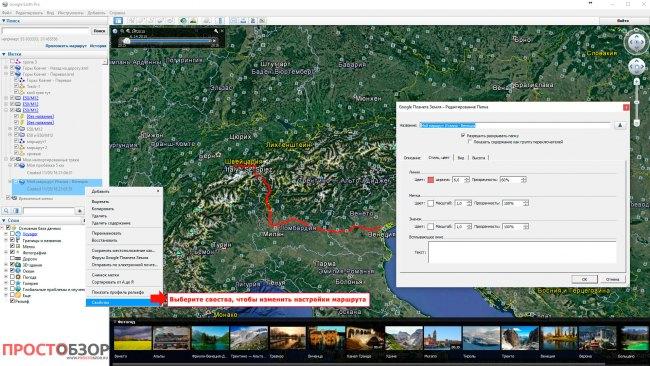 Добавление и создание своей карты на Google Map - шаг 5