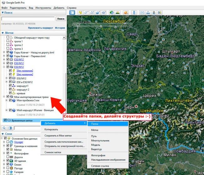 Добавление и создание своей карты на Google Map - шаг 6