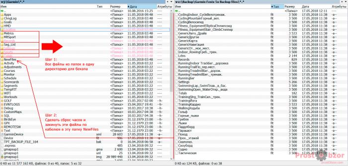 Как сделать сохранение файлов часов до сброса в часах Garmin Fenix 5X