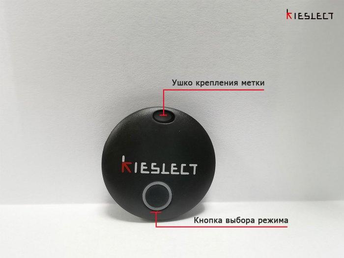Внешний вид чип метки Kieslect Smart Tag
