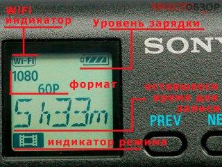 Расшифровка меню камеры Sony HDR-AS30VR