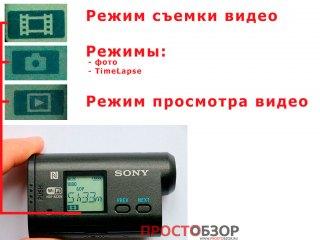 Значки камеры Sony HDR-AS30VR