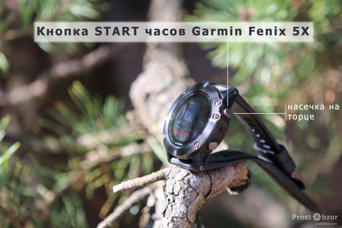 Кнопка Start часов Garmin Fenix 5X