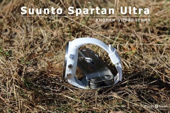 Кнопки управления часов Suunto Spartan Ultra - вид сбоку