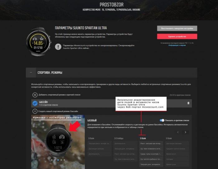Редактирование дата-полей в Веб-сервисе Movescount.com для часов Suunto Spartan Ultra