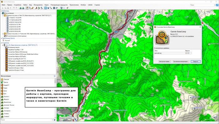 Garmin BaseCamp - прокладка для карт, маршрутов и навигации в часах и GPS-навигаторах