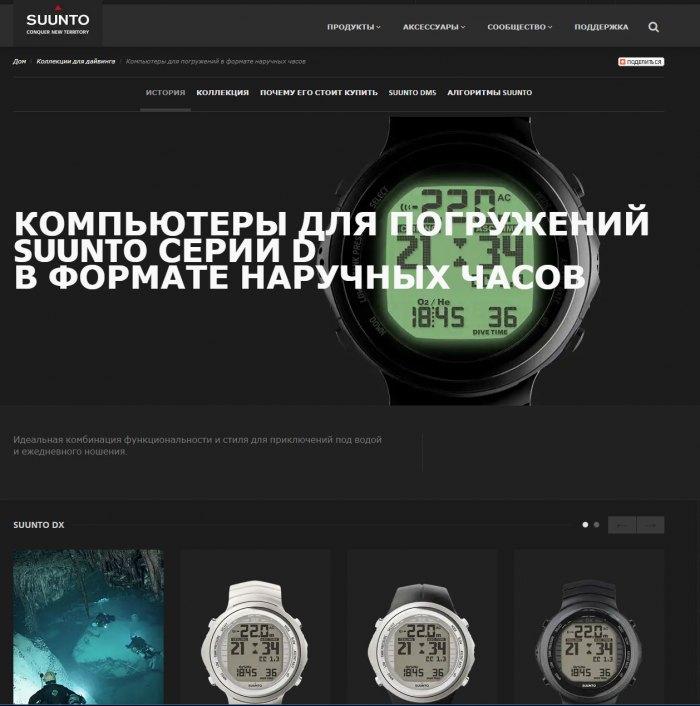 Специальные часы для глубоководных погружений - дайвинг - серия D Suunto