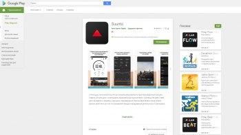 Приложение Suunto для Android OS
