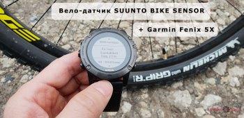 Подключение часов Garmin Fenix 5X к Suunto Bike Sensor