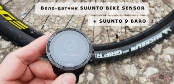 Подключение часов SUUNTO 9 BARO к Suunto Bike Sensor