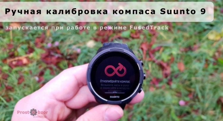 Калибровка компаса при старте тренировок в режиме FusedTrack