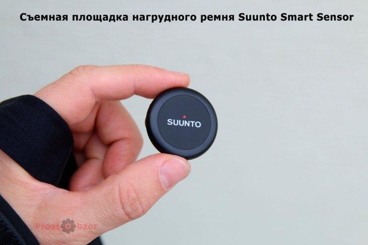 Съемная площадка нагрудного ремня Suunto Smart Sensor