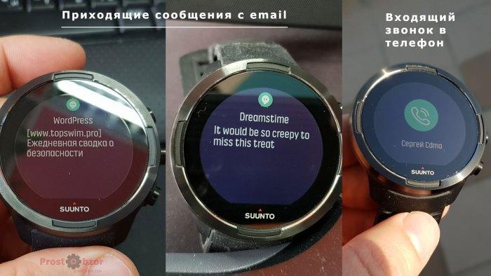 Приходящие сообщения с телефона на часы