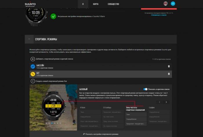 Визуальное управление дата-полями в Веб-сервисе Movescount