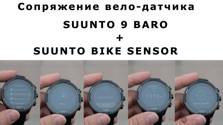 Сопряжение вело-датчика SUUNTO Bike Sensor