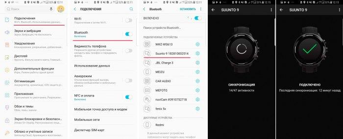 Синхронизация часов с телефоном по Bluetooth