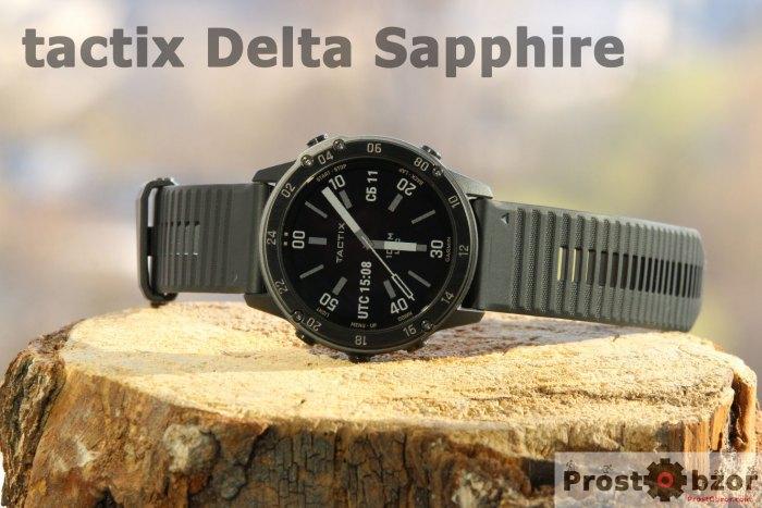 Обзор часов Garmin Tactix Delta