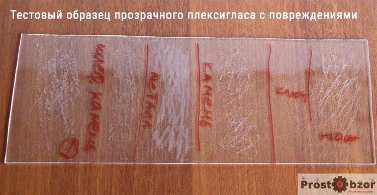 Тестовый образец плексигласа с царапинами