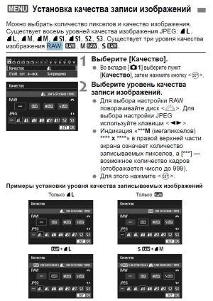 Инструкция по управлению качества фото камеры Canon EOS 70D - Raw , jpeg