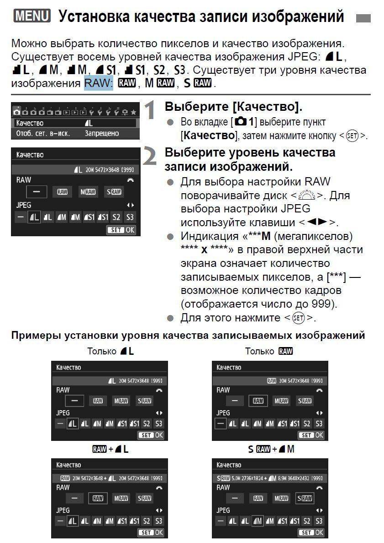 инструкция canon 550 на русском