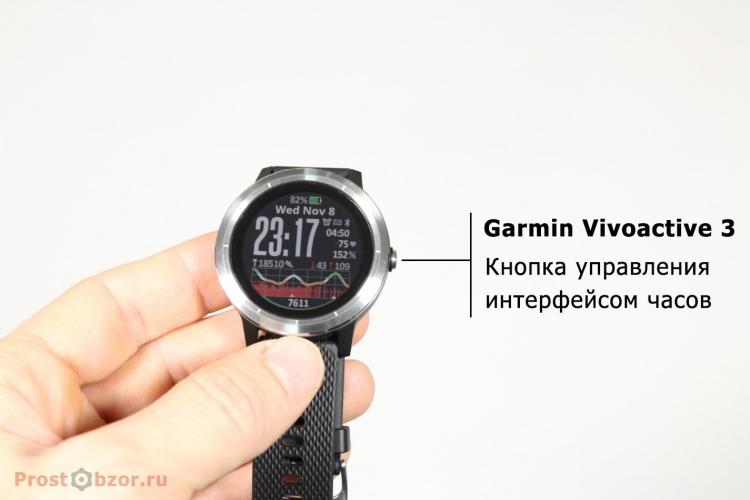 Кнопка управления интерфейсом часов Vivoactive 3