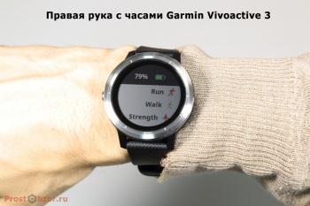 Правая рука - измененный интерфейс часов Garmin Vivoactive 3