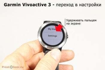 Переход в настройки часов Garmin Vivoactive 3 через экран