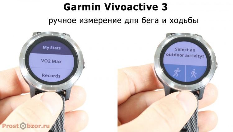 Принудительное измерение параметра VO2max  - Garmin Vivoactive 3